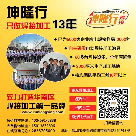 深圳坤隆行专业铝焊加工厂